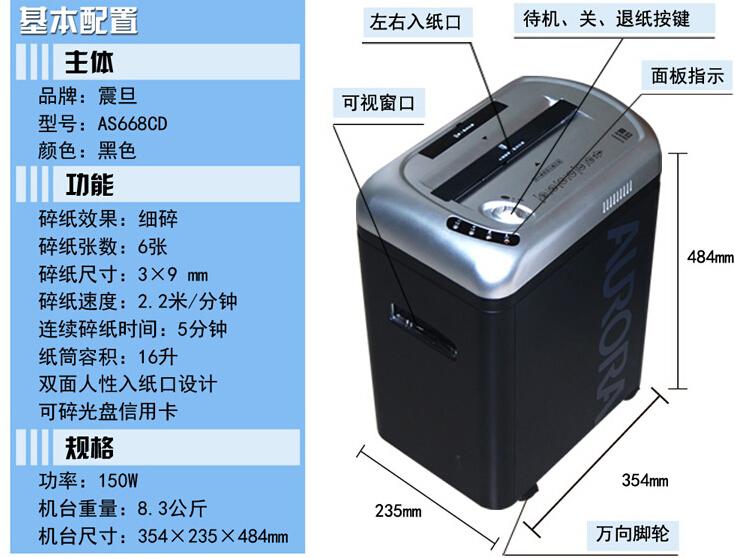 震旦AS668CD碎纸尺寸3*9,达到国际通用的德国4级保密指数,可以碎回形针,或以碎订书针  震旦AS668CD是一款细碎款的环保碎纸机,双面人性代入纸口设计更方便工作,可连续碎纸5分钟   独有的Double check推钮避免误操作,独立CD安全盖板设计,精准设计的安全距离 经典的操作界面,双面入纸口设计,操作简单,品质保证,可按实际办公环境随意摆放轻松碎纸  采用高品质的机芯设计,经得起欧美碎纸机行业检测单位最严苛的标准检验。  震旦AS668CD机头部分是采用防火安全规范(UL)的最高等级(V
