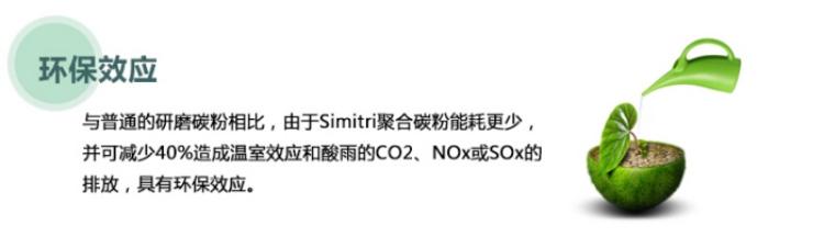 震旦ADC265原装碳粉的环保效应